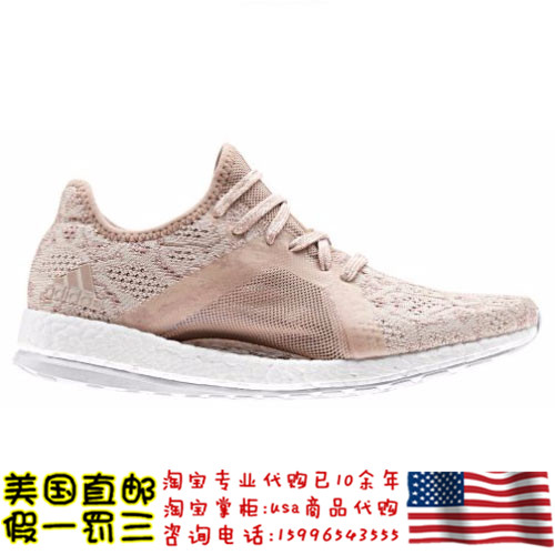 18年12月【美国代购】ADIDAS PURE BOOST X ELEMENT 女越野跑步鞋