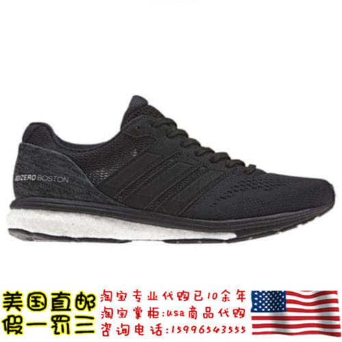 18年12月【美国代购】ADIDAS ADIZERO BOSTON 7 女越野跑步鞋