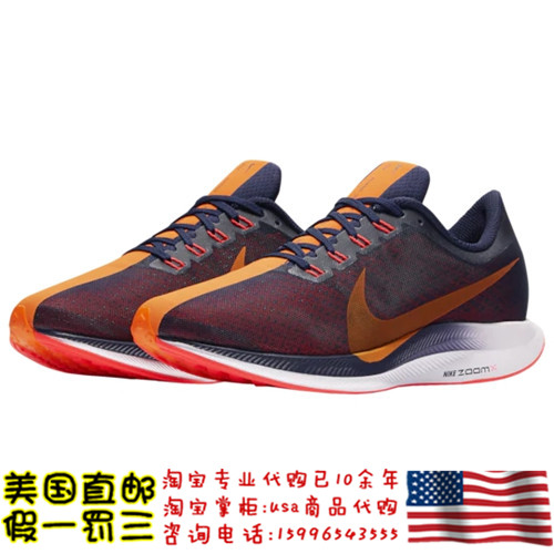 19年2月【美国代购】NIKE AIR ZOOM PEGASUS 35 TURBO 女越野跑鞋